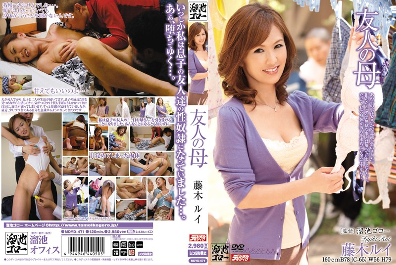 MDYD-471 My Friend's Mother Rui Fujiki