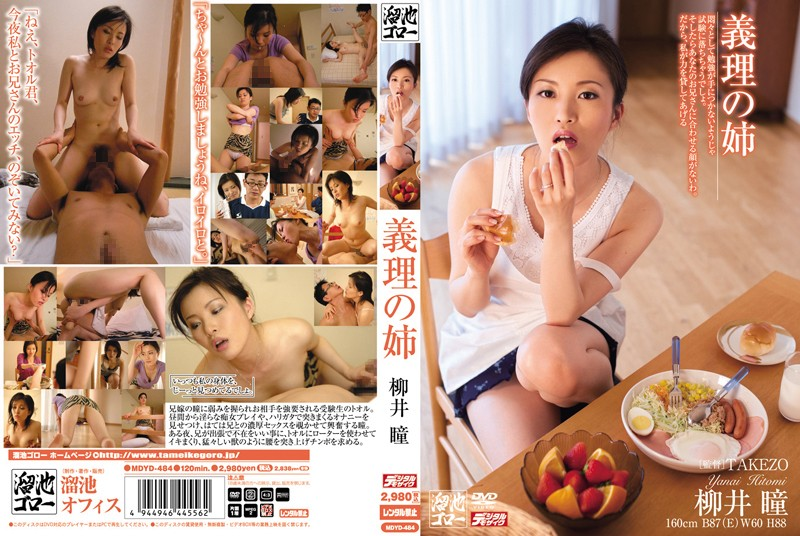MDYD-484 Sister-in-law, Hitomi Yanai