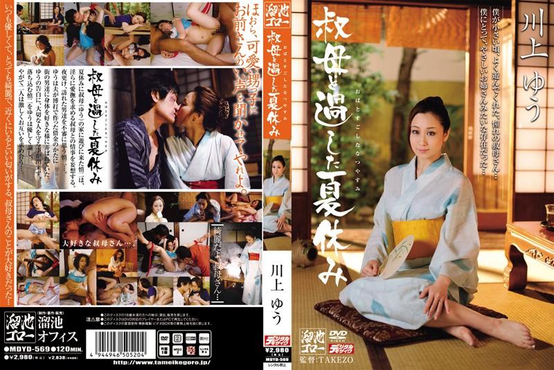 MDYD-569 Summer with my Aunt – Yu Kawakami