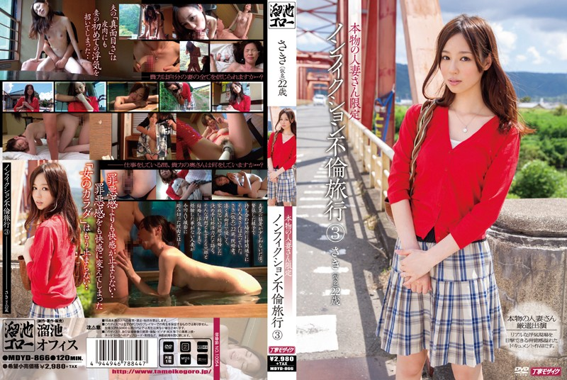 MDYD-866 Real Married Women Only Nonfiction Adultery Trip