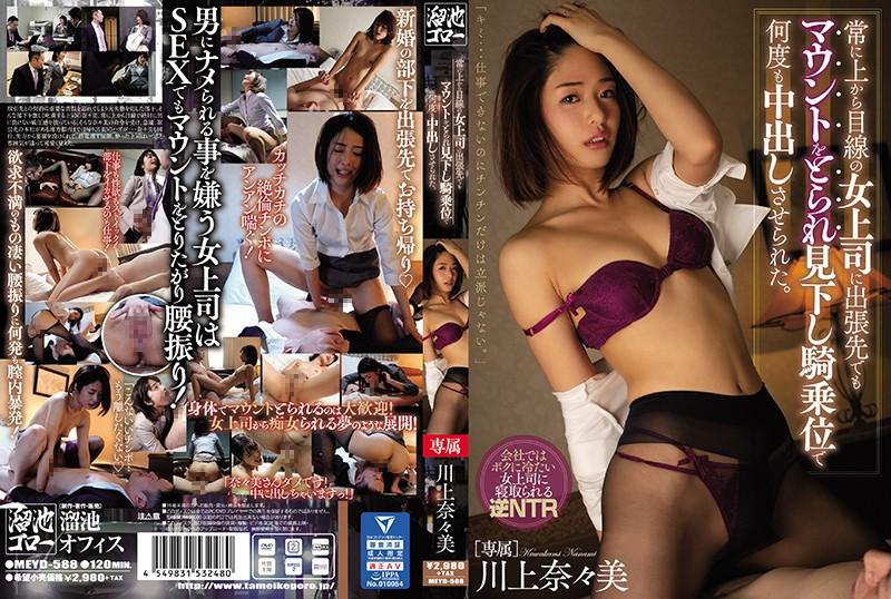 MEYD-588 My Lady Boss – Nanami Kawakami