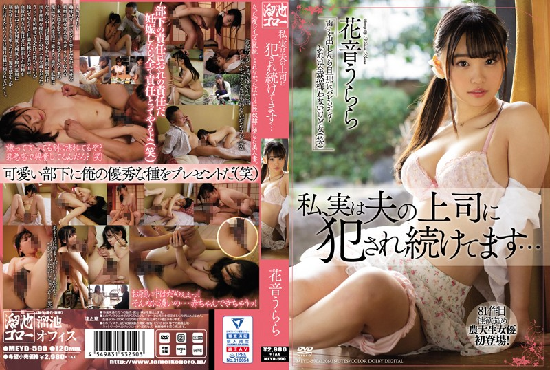 MEYD-590 My Boss Has Sex With Me on the Regular… Urara Kanon