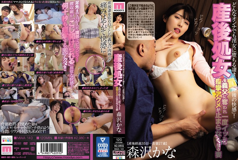 MIAA-140 A New Mother Gets Assaulted By Her Father-In-Law