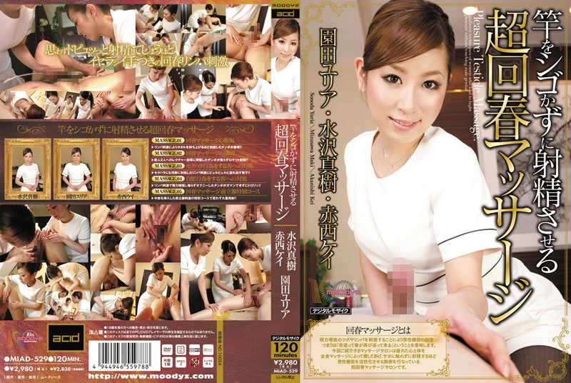 MIAD-529 Rejuvenating Massage Ends In Rubberless Ejaculation