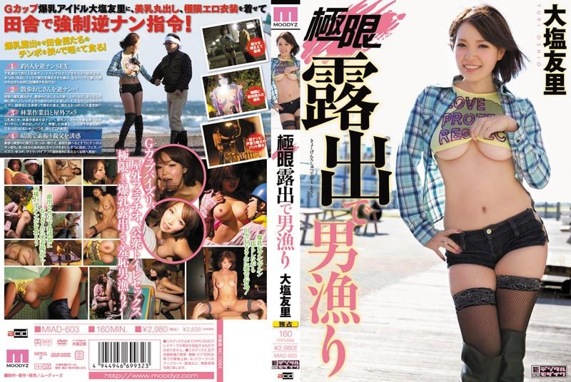 MIAD-603 Fishing For Men Yuri Oshio