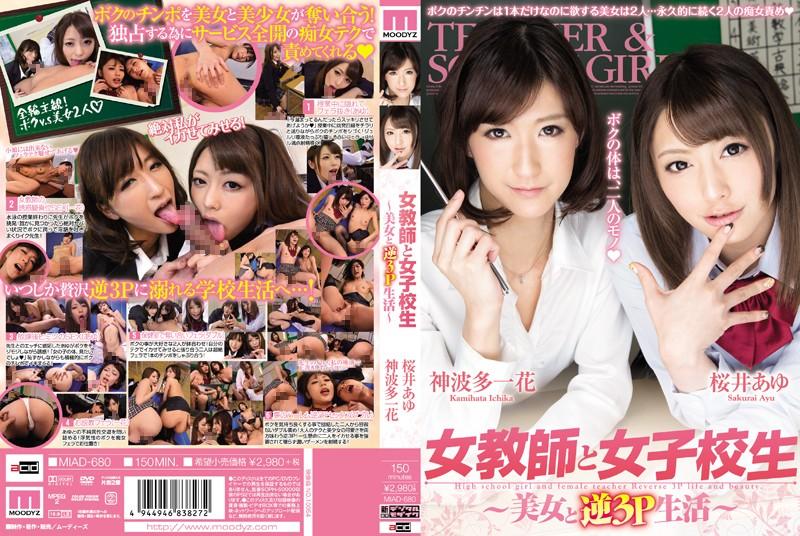 MIAD-680 A Female Teacher And A Schoolgirl