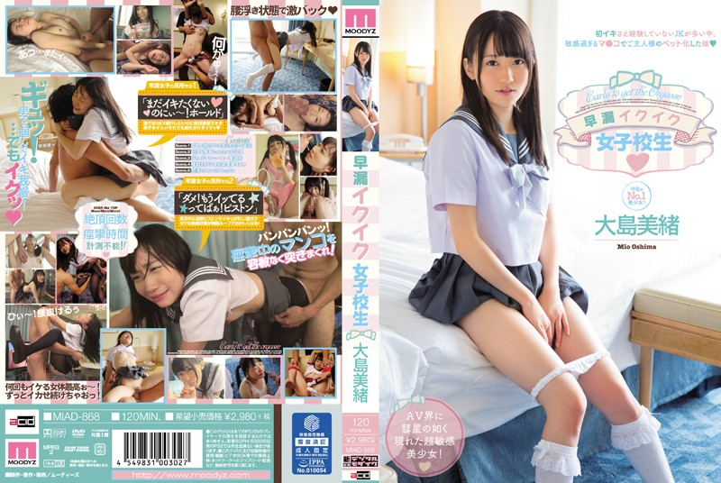 MIAD-868 Premature Ejaculation Cumming Schoolgirl Mio Oshima