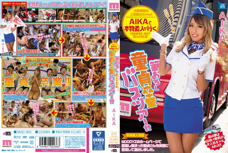MIAD-883 AIKA is Cumming With Real Life Amateur Boys