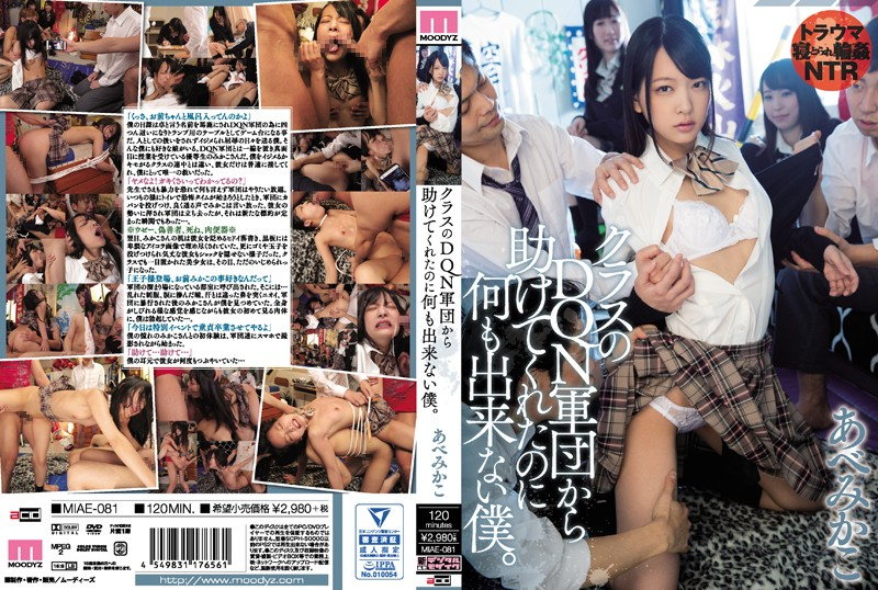 MIAE-081 She Saved Me From The Class DQN Gang But I Could Nothing To Help Her Mikako Abe