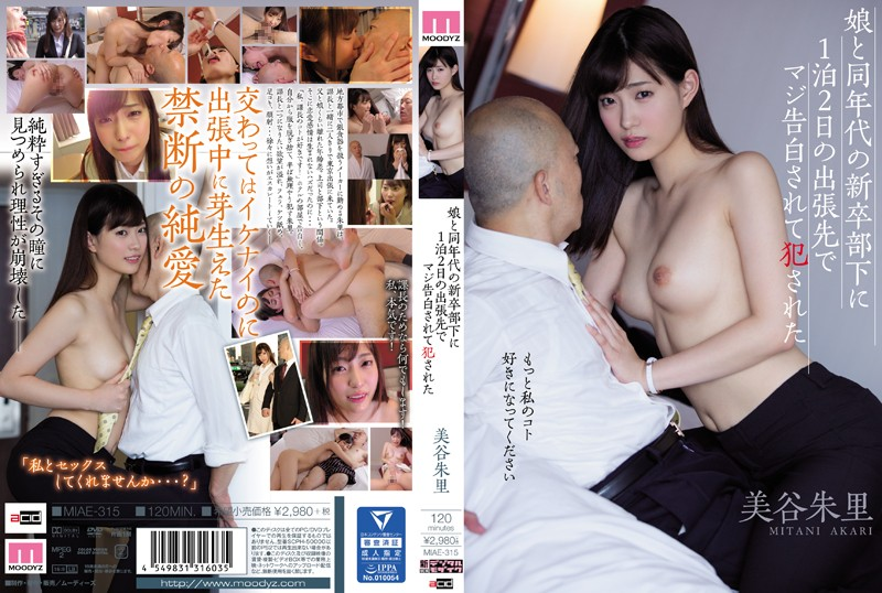 MIAE-315 She Told Me That She Loved Me And Raped Me