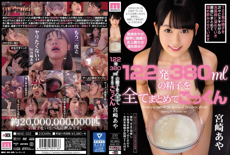 MIAE-332 Swallowing 122 Shots, 380ml Of Cum All At Once Aya Miyazaki