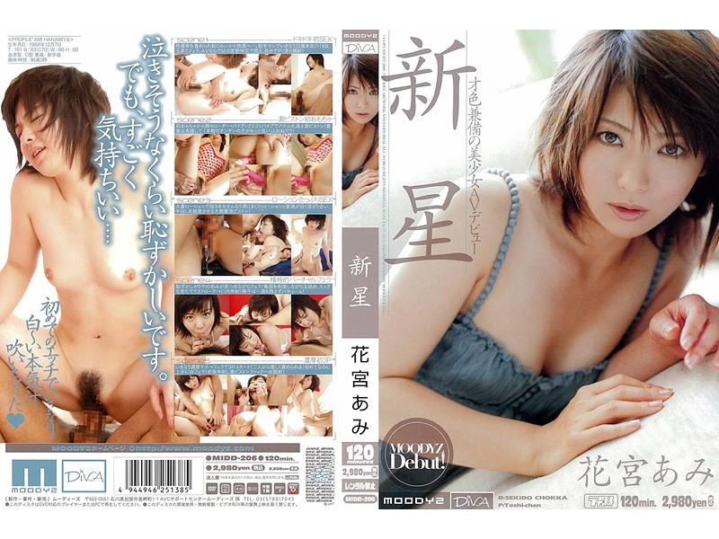 midd206 Ami Hanamiya in New Face