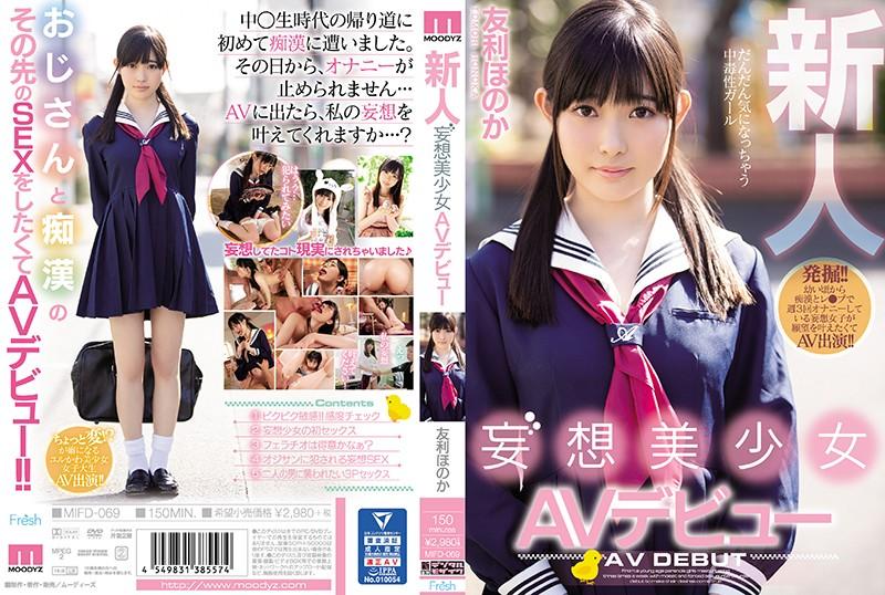 MIFD-069 Honoka Tomori
