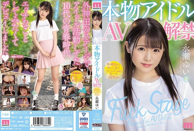 MIFD-070 Yui Nagase