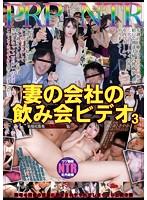 泥酔PRP×NTR 妻の会社の飲み会ビデオ3 結婚披露宴二次会パリピ編 NKKD-029画像
