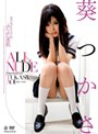 ALL NUDE 葵つかさ