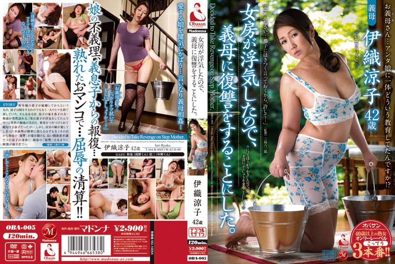 OBA-005 Ryoko Iori - My Wife Cheated