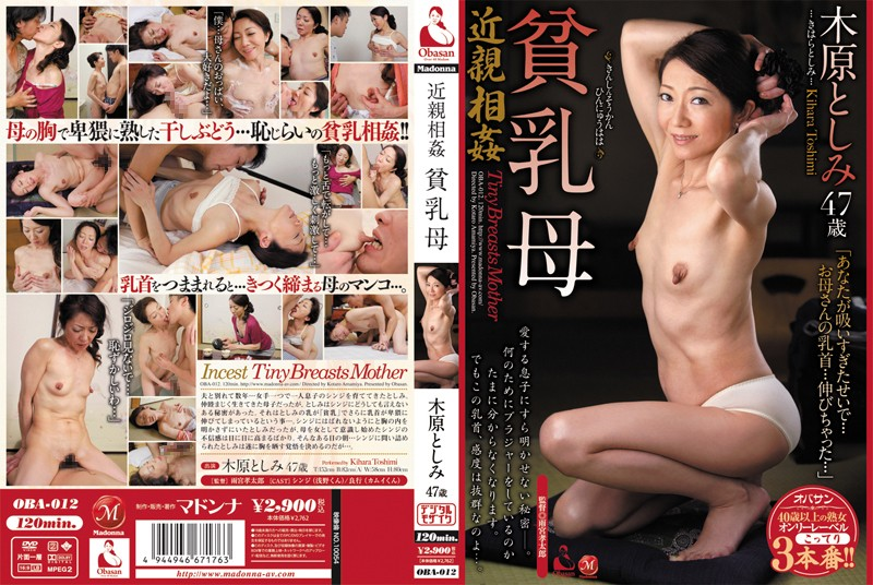 OBA-012 Small Tit mom Toshimi Kihara