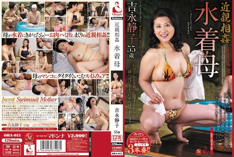 OBA-015 Shizuko Yoshinaga - Incest Swimsuit MILF