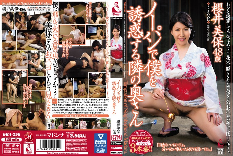 OBA-296 The Married Woman Who Lives Next Door Entices Me By Wearing No Underwear