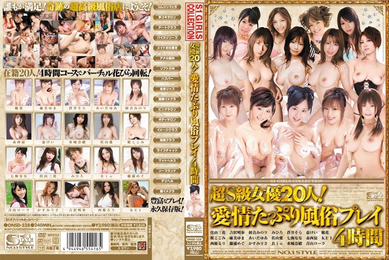 超S級女優20人!愛情たっぷり風俗プレイ4時間