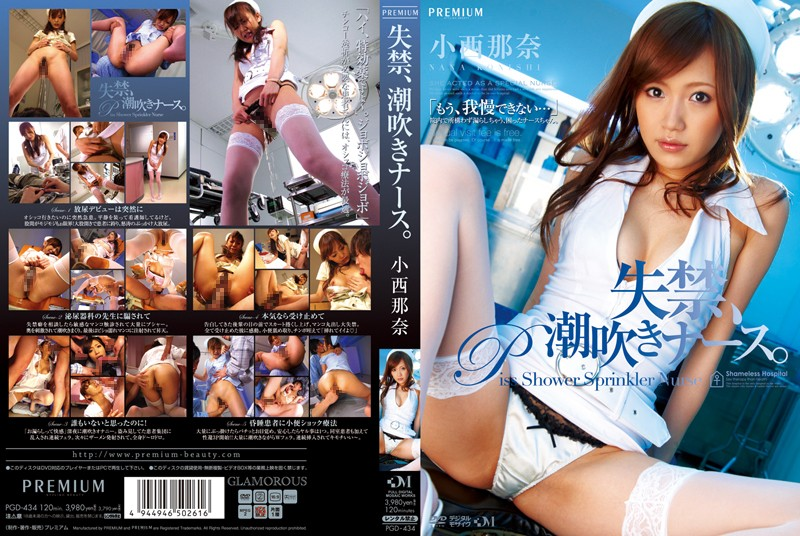 PGD-434 Uncontrollable Squirting Nurses Nana Konishi