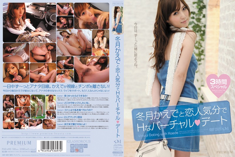 PGD-490 Go On A Hot Virtual Date With Kaede Fuyutsuki