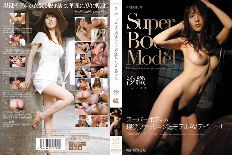 PGD-540 Real Fashion Magazine Model With A Super Body Makes Her Debut!