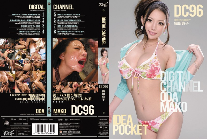Permanent Link to supd096 Mako Oda in Digital Channel 96