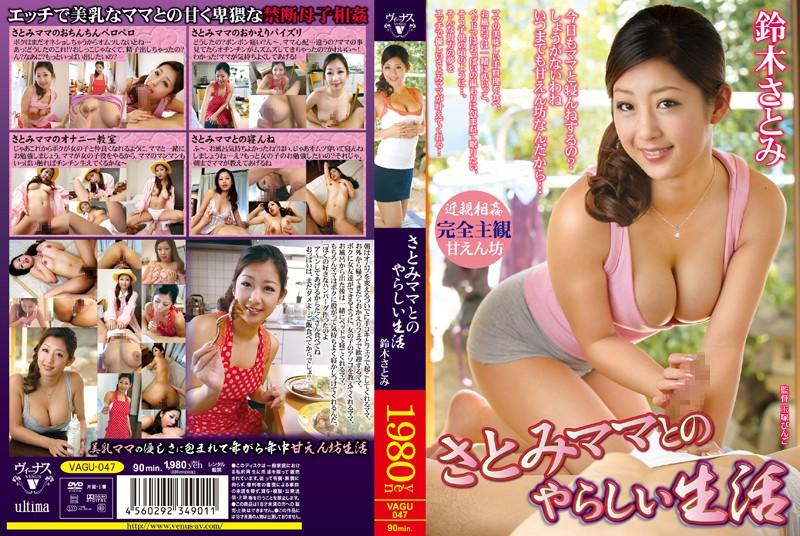 VAGU-047 Filthy Life with Mama Satomi
