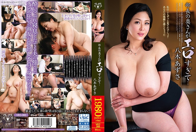 VEC-360 Boss's Wife Is Too Sexy… Azusa Yagi
