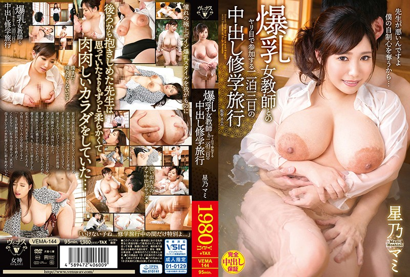 VEMA-144 The Goal Of Fucking My Colossal Tits Female Teacher
