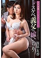 定年退職してヒマになったドスケベ義父の嫁いぢり 篠原友香 VENU-832画像