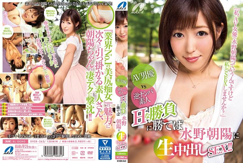 XVSR-263 Theyll Get To Have Creampie Raw Footage Sex With Asahi Mizuno!