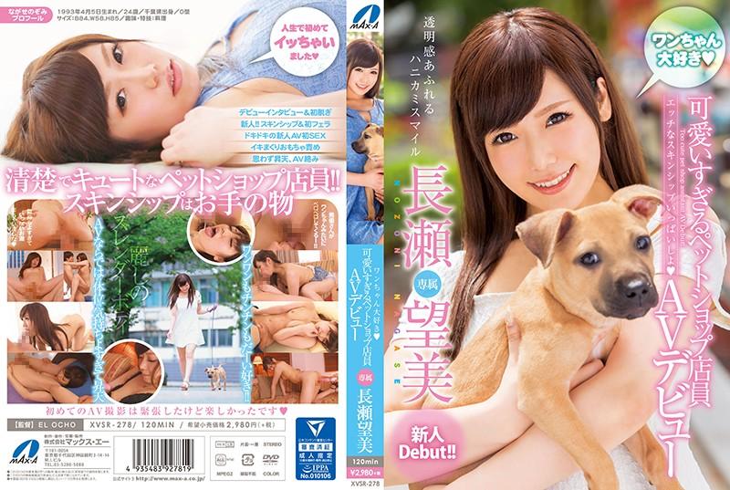 XVSR-278 I Love Dogs A Cute As Fuck Pet Shop Employee Her AV Debut