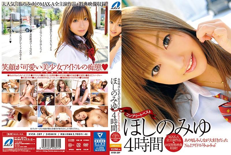 XVSR-289 Miyu Hoshino 4 Hours