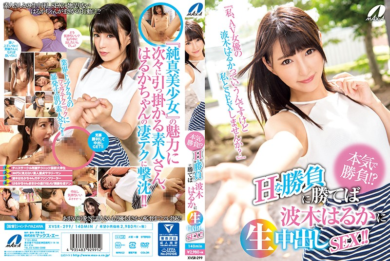 XVSR-299 If You Win This Sexy Challenge You Can Have Creampie Raw Footage Sex With Haruka Namiki!