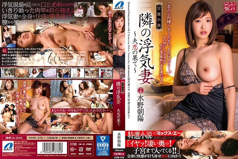 XVSR-378 The Unfaithful Wife From Next Door - Asahi Mizuno